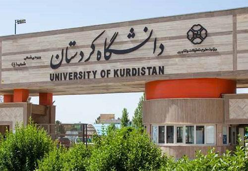 بودجه 99 دانشگاه کردستان مشخص شد