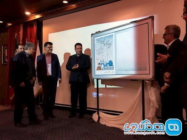 سیزدهمین نمایشگاه گردشگری تهران و جزئیات برگزاری آن