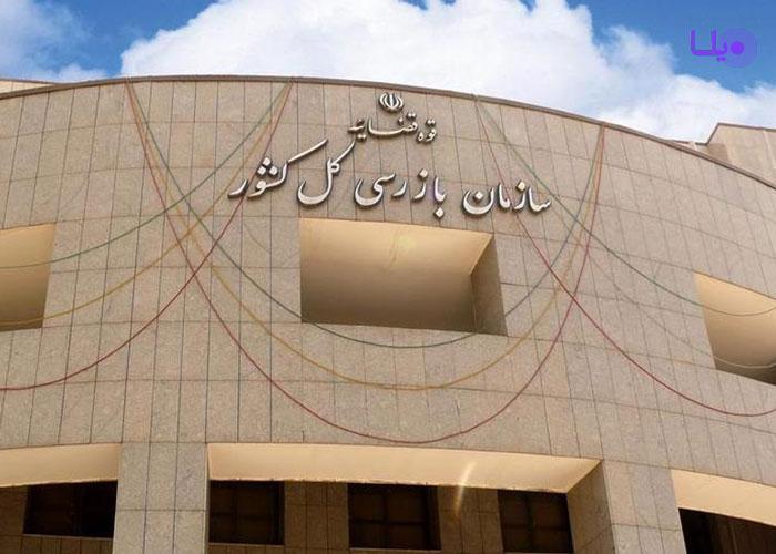 رد ادعای نامه سازمان بازرسی به باشگاه های ورزشی در مورد لغو اردو های خارجی به دلیل مباحث امنیتی