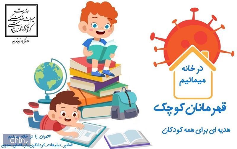 قهرمانان کوچک هدیه ای برای تمام بچه ها تهرانی که در خانه ماندند