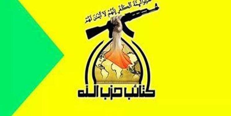 حزب الله عراق: اقدامات آمریکا از مقاومت ملت عراق نخواهد کاست