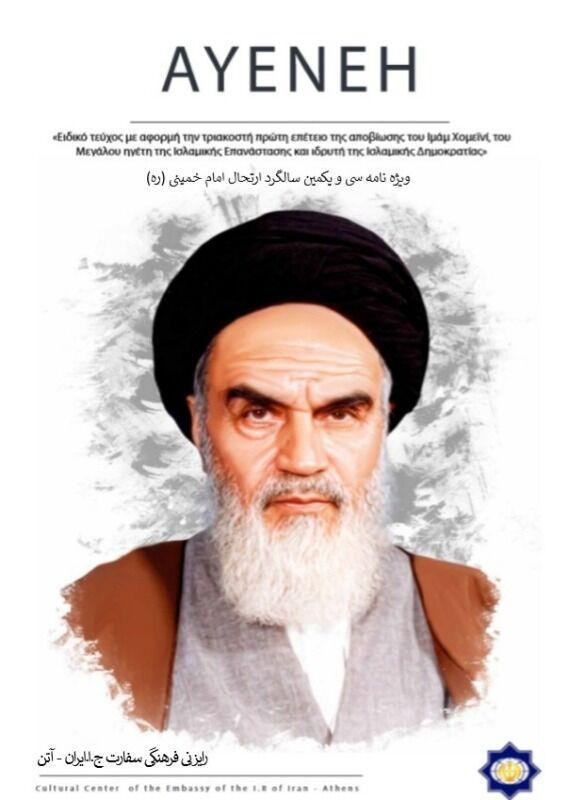 خبرنگاران ویژه نامه سالگرد ارتحال امام خمینی در آتن منتشر شد