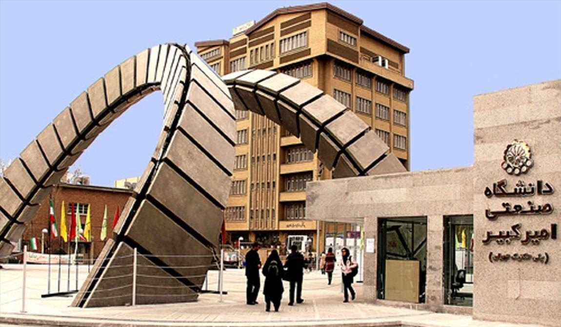 صندلی دانشگاه صنعتی امیرکبیر بر اساس رتبه بندی جهانی NTU
