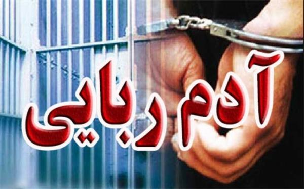 دستگیری عامل گروگانگیری پسر7 ساله