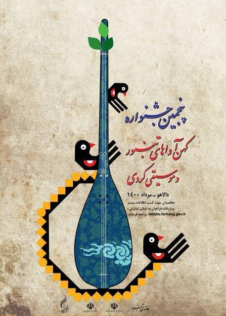 فراخوان جشنواره کهن آواهای تنبور و موسیقی کردی